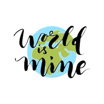 ハンドレターフレーズで地球地球。 tシャツまたはポスターデザインのためのベクトル書道図。ワールドイズマイン