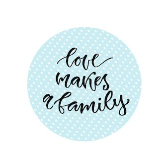 愛は家族を作る。ベクトル感情書道。モダンなプリントとtシャツのデザイン。
