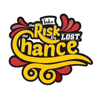 위험을 감수하거나 기회를 잃어