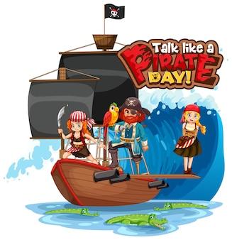 海賊の漫画のキャラクターと海賊口調日フォントバナーのように話す