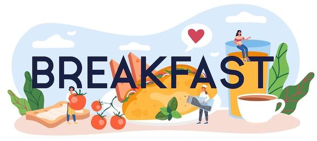 Типографское слово вкусный завтрак. яичница с овощами и беконом. вкусная еда по утрам. желтый желток.