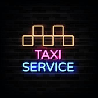 タクシーサービスのネオンサイン。デザインテンプレートネオンスタイル