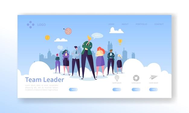 チームリーダーのランディングページ。ビジネスピープルキャラクターのウェブサイトテンプレートとリーダーシップの概念。