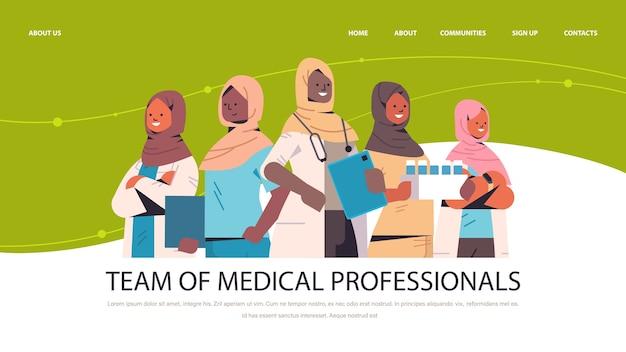アラブの医療専門家のチーム制服を着たアラビアの女性医師一緒に立っている医学ヘルスケアの概念水平肖像画コピースペースベクトル図