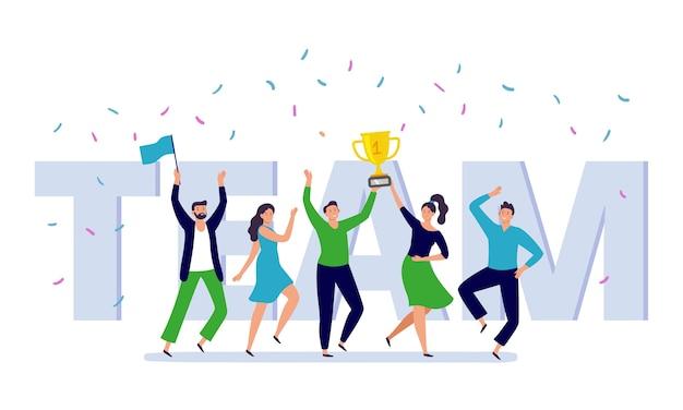 기업 사람들 축하 팀