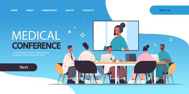 Команда врачей, имеющих видеоконференцию смешанная гонка, медицинские специалисты обсуждают за круглым столом медицина концепция здравоохранения горизонтальная полная копия пространства векторная иллюстрация