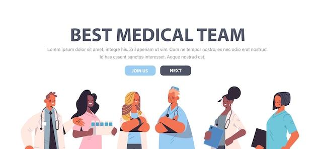 医療専門家のチームは、制服を着たレースの医師を混ぜ合わせます医学ヘルスケアの概念水平肖像画コピースペースベクトル図