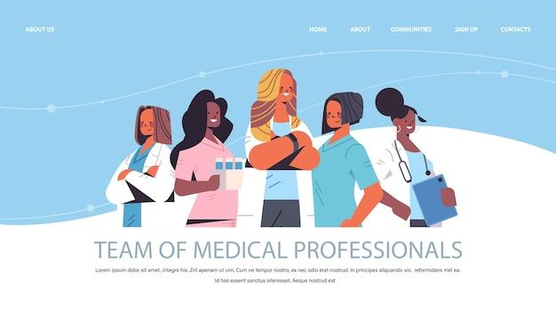 医療専門家のチームは、制服を着たレースの女性医師を混ぜ合わせます医学ヘルスケアの概念水平肖像画コピースペースベクトル図