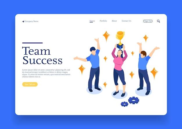 チームウィンアイソメトリック勝者のビジネスの成功とキャラクターによる達成の概念