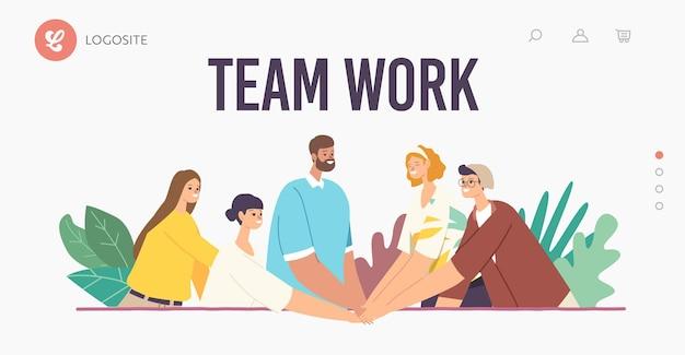 Шаблон целевой страницы командной работы. коллеги персонаж, соединяющий руки, чтобы поддерживать друг друга. успешные деловые люди, объединение офисной команды и концепция поддержки совместной работы. векторные иллюстрации шаржа