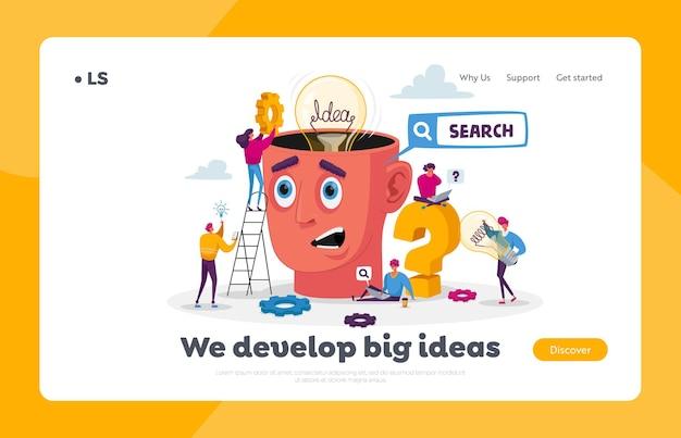 チームワークと検索アイデアのランディングページテンプレート。電球のある巨大な頭の周りの小さなキャラクター。プロジェクトのビジネスチーム検索インサイト