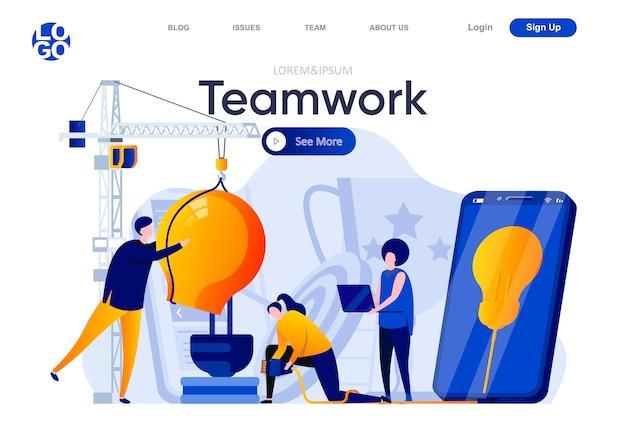 チームワークフラットランディングページ。ビジネスチームメイトが一緒に新しいプロジェクトのイラストを開発しています。人々のキャラクターとのパートナーシップとコラボレーション、モチベーションと進歩のwebページ構成