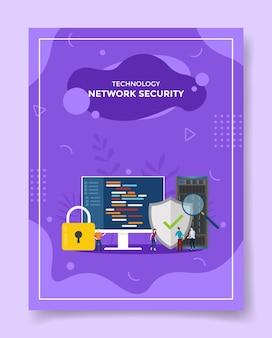 Технологии сетевой безопасности люди вокруг большого компьютера щит защиты сетевой замок
