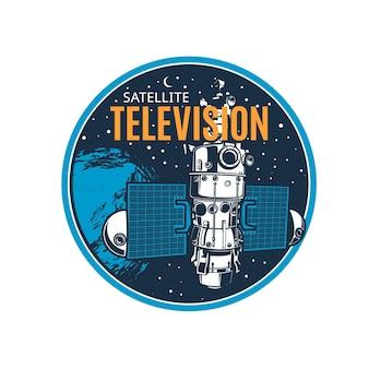 地球局の近くの通信衛星アイコン、ソーラーパネルを備えたベクトル国際軌道宇宙船。惑星の孤立したエンブレムを持つ星空の銀河と宇宙空間の調査シャトル