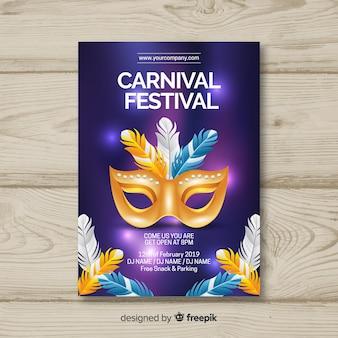 Плакат с карнавальной вечеринкой tempalte