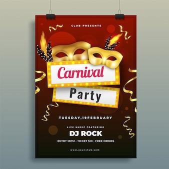 Глянцевая золотая иллюстрация карнавальных масок, templ карнавальной вечеринки