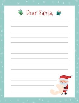 산타 클로스를위한 템플릿 크리스마스 편지