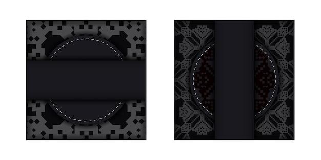 Шаблон для полиграфической открытки черного цвета со словенскими узорами. готовим приглашение с местом для текста и старинных орнаментов.