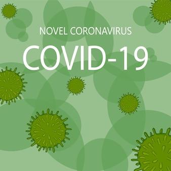 흰색 배경에 새로운 코로나바이러스 2019-ncov 발병을 위한 템플릿입니다. 전염병 역학 개념입니다. 벡터 평면 그림입니다.