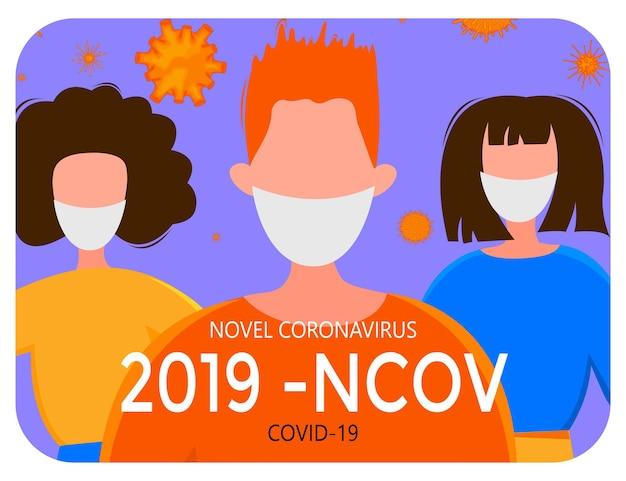 한 그룹의 사람들과 함께 새로운 코로나바이러스 2019-ncov 발병을 위한 템플릿. 전염병 역학 개념입니다. 벡터 평면 그림입니다.