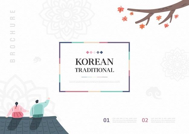 한국 전통 패턴 배경 브로셔 템플릿