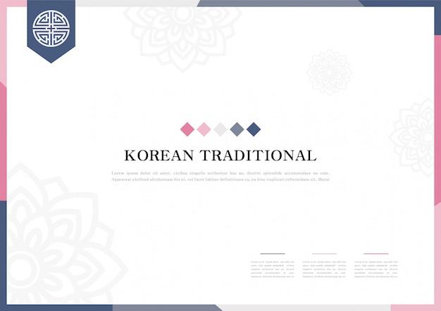 한국 전통 패턴 배경 템플릿입니다.