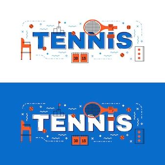 Теннисный баннер, теннис с надписями