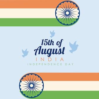 青い背景の上の8月のインド独立記念日カード