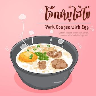 Тайский завтрак рисовая каша с яйцами и фаршем из свинины