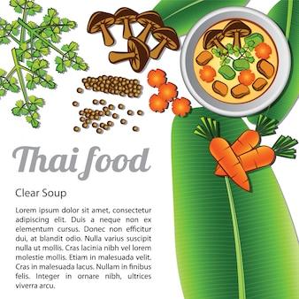 タイのおいしい、有名な食べ物クリアスープ
