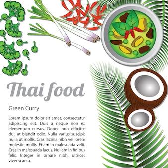 タイのおいしい、有名な食べ物グリーンカレー