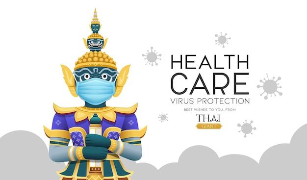 タイの巨人がフェイスマスクウイルス対策を施した