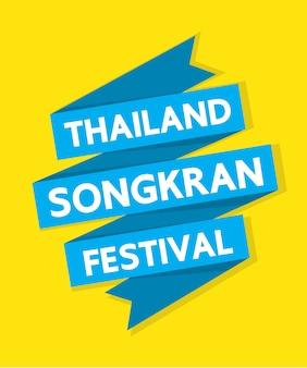 Thailand songkran festival on yellow background illustration