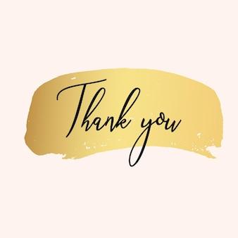 황금 반짝이 스플래시와 함께 가을 자연 배경 템플릿을 주셔서 감사합니다. 벡터 일러스트 레이 션