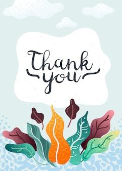 식물의 일러스트와 함께 감사 카드