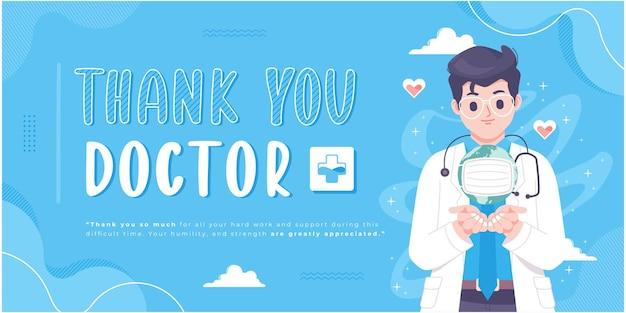 ありがとうドクターバナーテンプレート