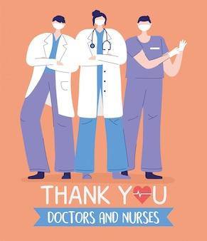 医師と看護師、女性と男性の医師と看護師のスタッフに感謝