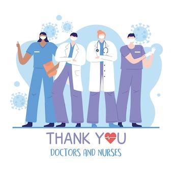 医師と看護師、男性と女性の医師と看護師の医療従事者に感謝
