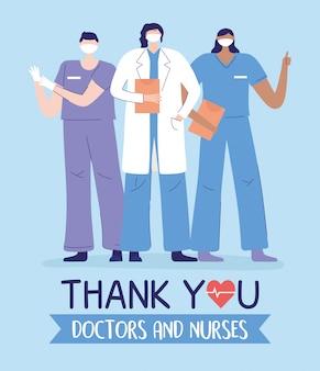 의사와 간호사, 의사 및 남성 여성 간호사 그룹 의료 감사합니다