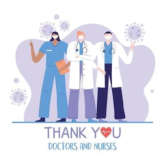 당신에게 의사와 간호사, 팀 그룹 의사와 간호사 직업 병원 감사합니다