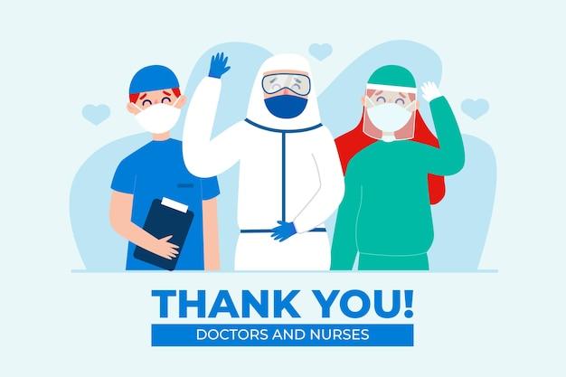 의사와 간호사에게 감사합니다