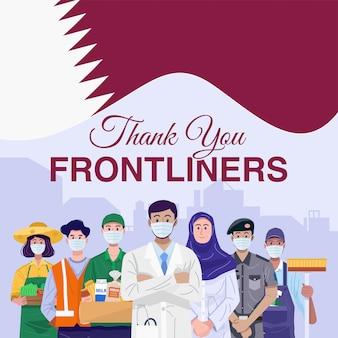 フロントライナーありがとうございます。カタールの旗を持って立っている様々な職業の人々。