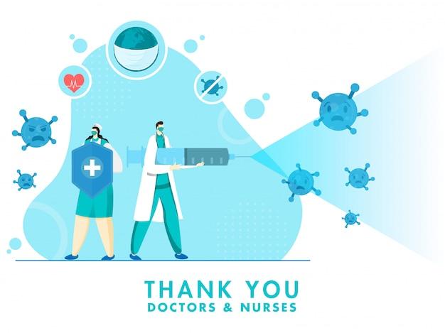 코로나 바이러스 퇴치를 위해 주사기로 의료 보안 방패를 들고있는 의사와 간호사에게 감사합니다.