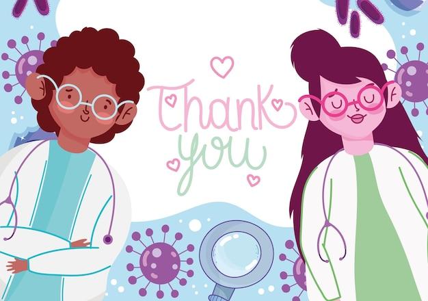 Спасибо вам, доктора