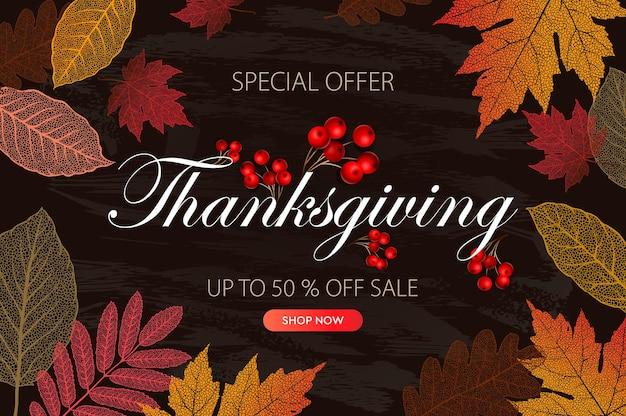 感謝祭の休日のバナー黒板の背景ベクトル画像に秋の木の葉