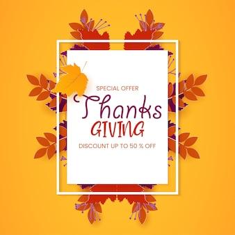 추수 감사절 휴일 판매 포스터,