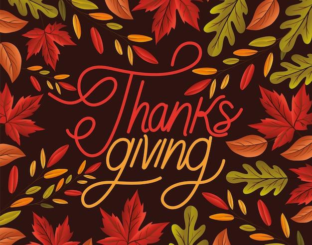 Надпись благодарения с дизайном листьев