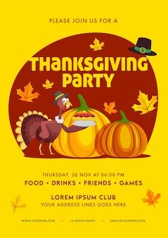 感謝祭のパーティの招待状、イベントの詳細が黄色と赤のチラシデザイン。