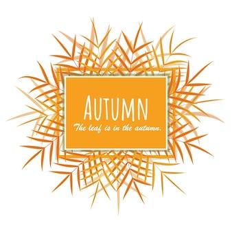秋のカード。茶色の草の葉の枝は秋です