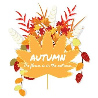 秋のカード。白い花と葉は秋です